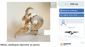 Ibex silver proton for rhyton